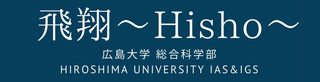 広島大学総合科学部公式Webマガジン 飛翔~Hisho~
